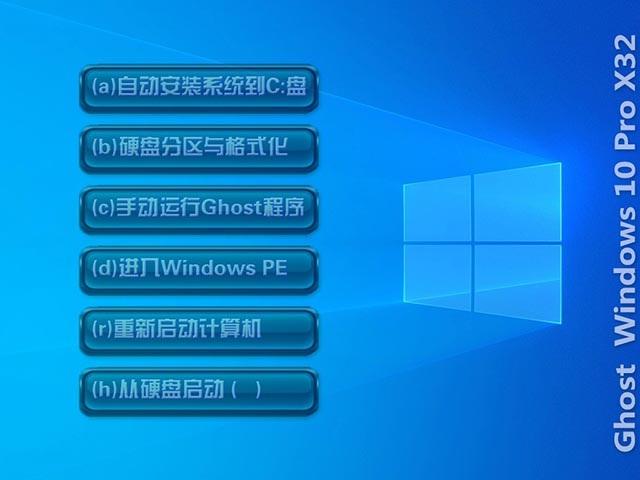 系统之家 Win10专业版 32位 v2019.02
