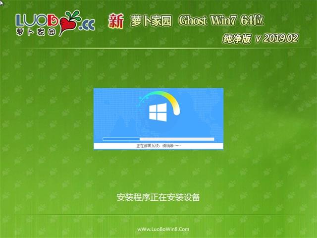 新萝卜家园GHOST WIN7 64位 纯净版v2019.02