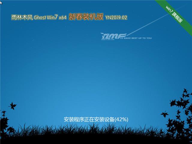 雨林木风 Ghost Win7 64位 新春装机版 v2019.02