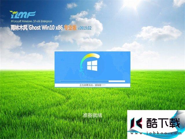 雨林木风Ghost Win10x86 专业版v2019.02