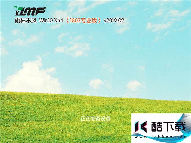 雨林木风 Win10 x64 1803专业版v2019.02
