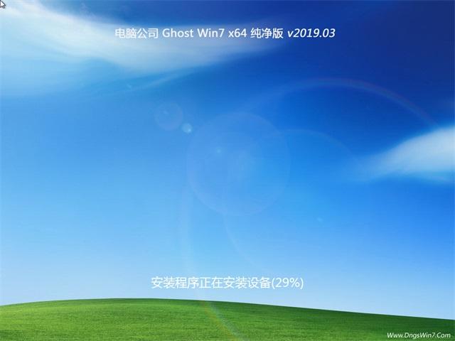 电脑公司GHOST WIN7 x64位 纯净版v2019.03