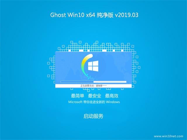 系统之家Ghost Win10 64位 纯净版v2019.03