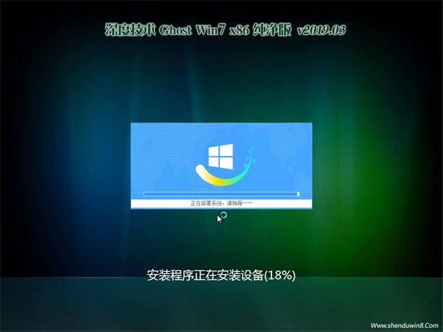深度技术GHOST win7x86 纯净版v2019.03