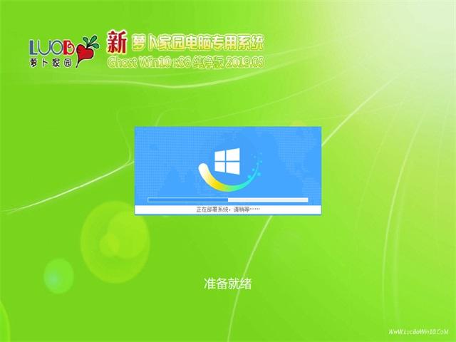 萝卜家园 Win10 x86 纯净版v2019.03