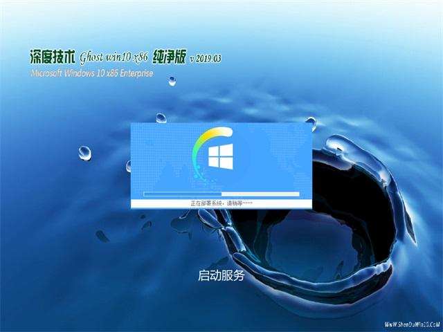 深度技术Win10 x86 纯净版v2019.03