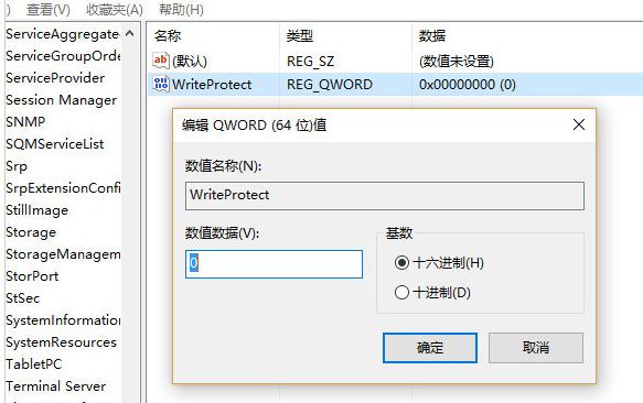 u盘写保护无法格式化去掉教程