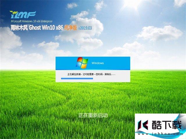 雨林木风Win10 x86 纯净版v2019.03