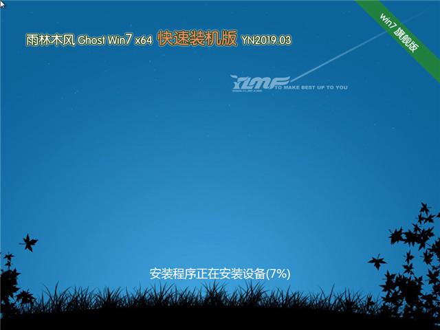 雨林木风 Ghost Win7 64位 快速装机版v2019.03