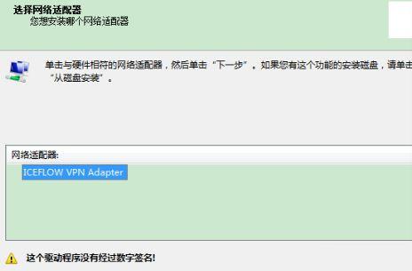 win7中虚拟网卡不存在或者被禁用怎么办