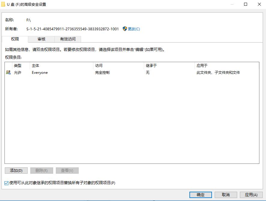 u盘复制文件权限不足解决方法