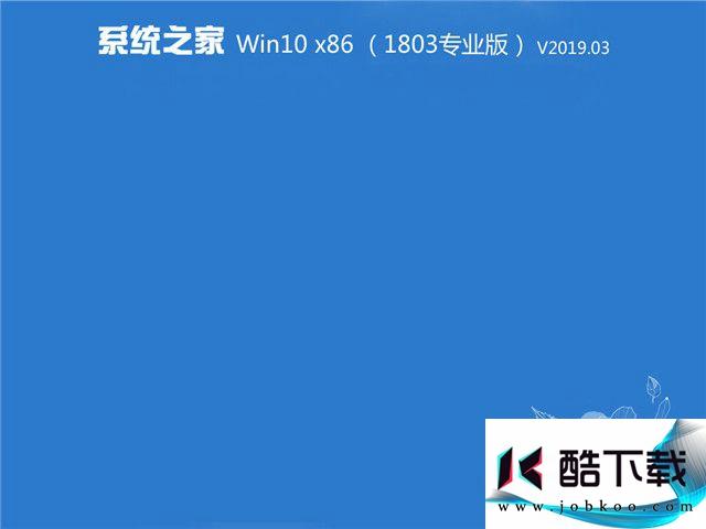 系统之家 Win10 x86 1803专业版v2019.03