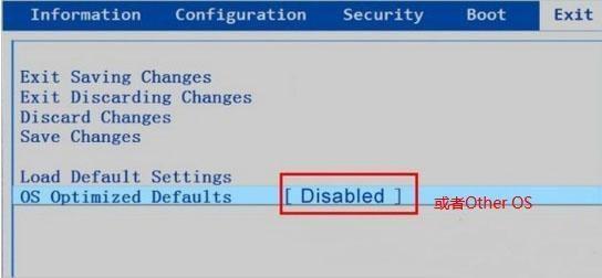 Win8系统BIOS中Secure Boot无法更改怎么办