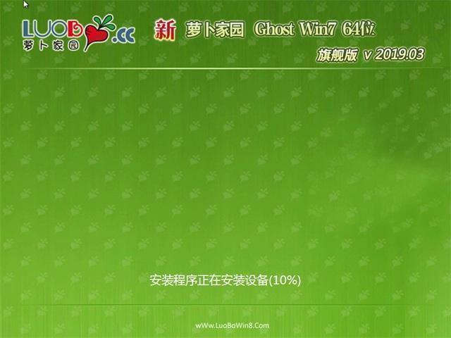 新萝卜家园GHOST WIN7 X64 旗舰版v2019.03