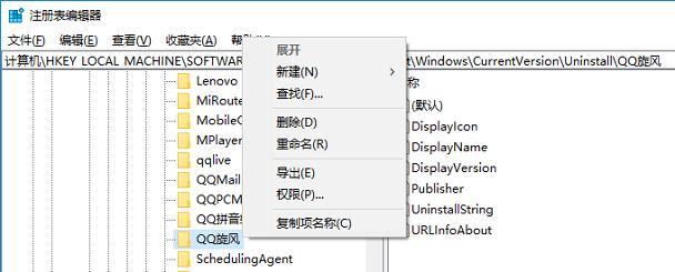 win10添加或删除程序列表留有已卸载的程序名怎么办