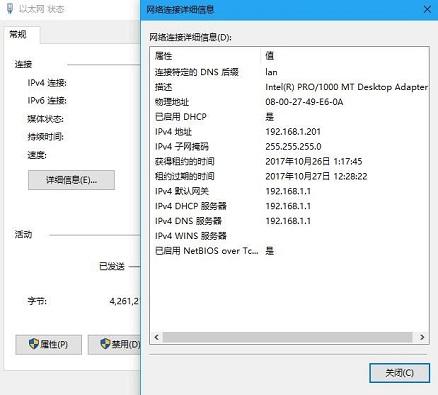 win10系统IP地址冲突怎么办