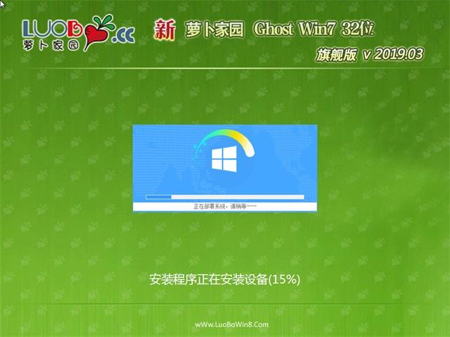 新萝卜家园GHOST Win7x86 旗舰版v2019.03