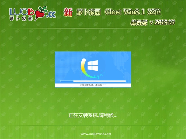 新萝卜家园Ghost Win8.1x86 装机版v2019.03