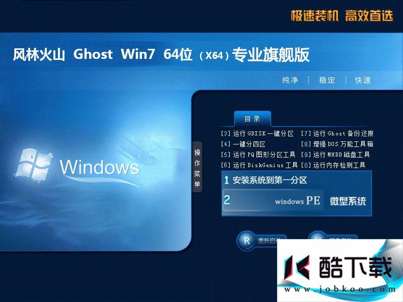 风林火山ghost win7 sp1 64位 专业旗舰版v2019.03
