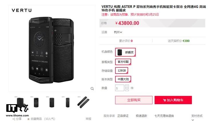 Vertu纬图Aster P蜥蜴皮限量版开启预售