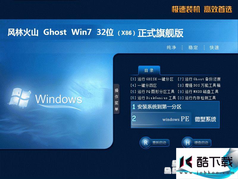 风林火山ghost win7 sp1 32位正式旗舰版v2019.03