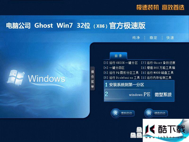 电脑公司ghost win7 sp1 32位官方极速版v2019.03