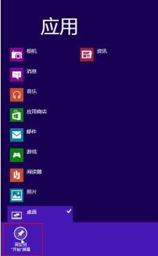 win8误删开始屏幕桌面图标怎么找回