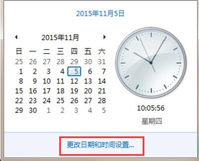 Win7电脑怎么设置时间时区