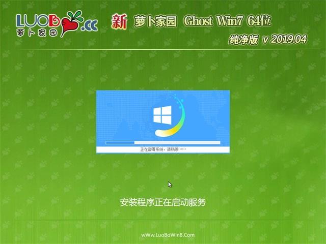 新萝卜家园GHOST WIN7 x64 最新纯净版v2019.04