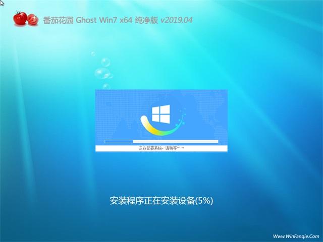 番茄花园GHOST WIN7 x64位 稳定纯净版v2019.04