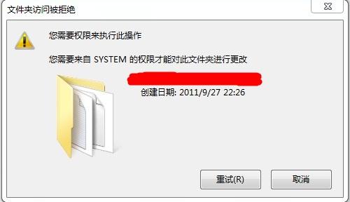 Wn7提示你需要来自system的权限怎么办