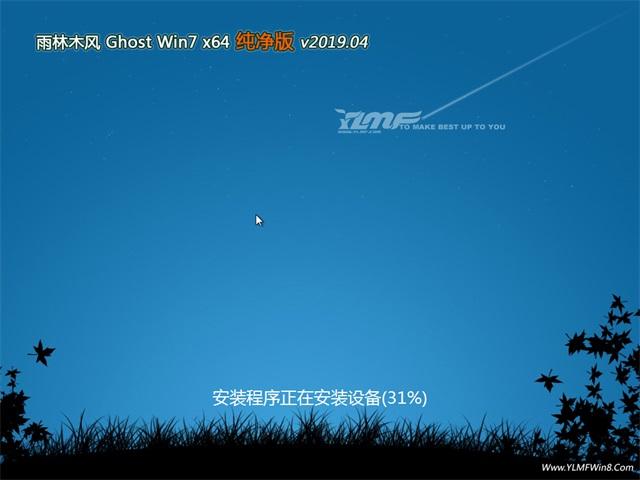 雨林木风GHOST WIN7 x64 经典纯净版v2019.04