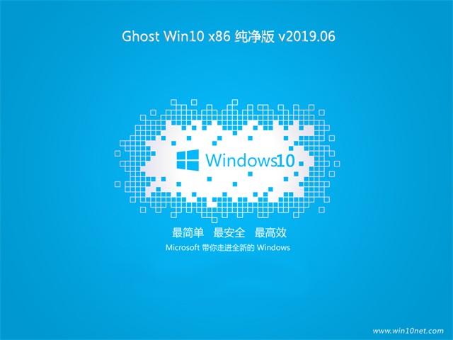 系统之家Ghost win10 x86 纯净版v2019.06