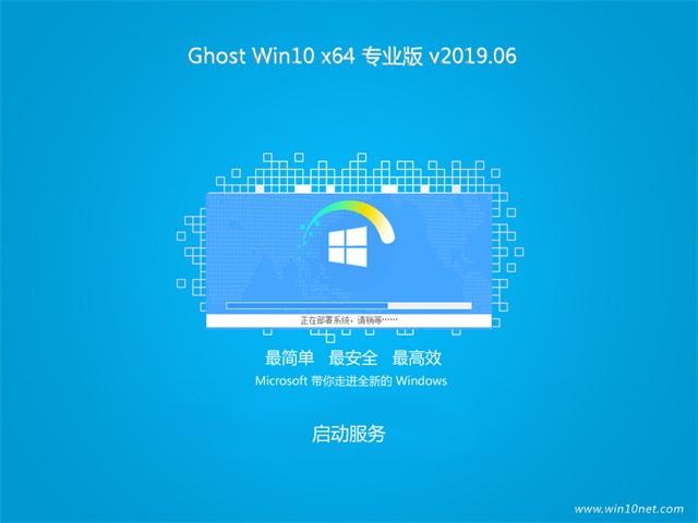 系统之家Ghost Win10 64位 专业版v2019.06