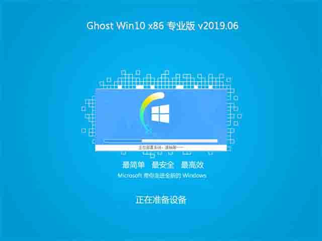 系统之家Ghost Win10 32位 专业版v2019.06