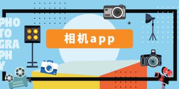 相机app