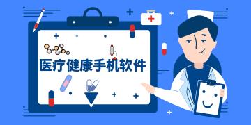 医疗健康手机软件