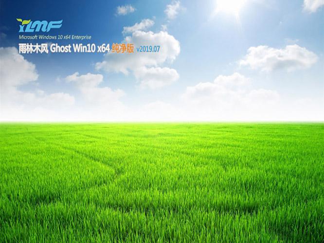 雨林木风Ghost Win10 64位 纯净版v2019.07