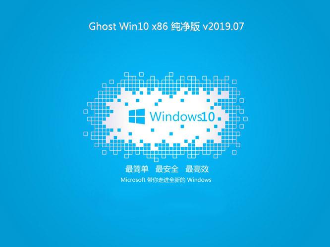 系统之家Ghost win10 x86 纯净版v2019.07