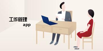 工作管理app