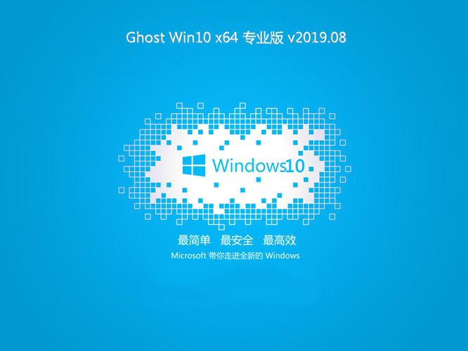 系统之家Ghost Win10 x64 专业版v2019.08