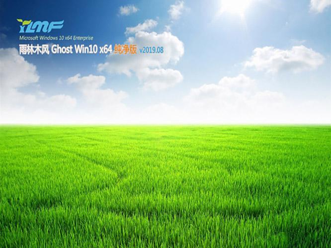 雨林木风Ghost Win10 x64 纯净版v2019.08