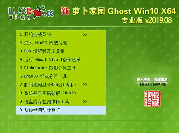 萝卜家园GHOST WIN10 64位 专业版 v2019.08