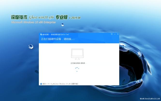 深度技术Ghost Win10 x86 专业版v2019.08