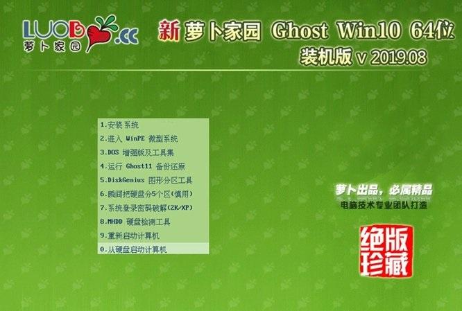 萝卜家园Ghost Win10 64位 装机版v2019.08