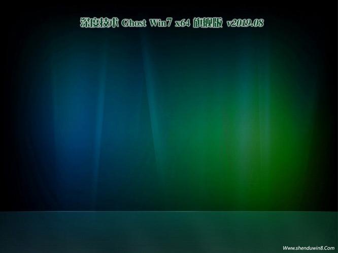 深度技术GHOST WIN7 64位 快速旗舰版v2019.08