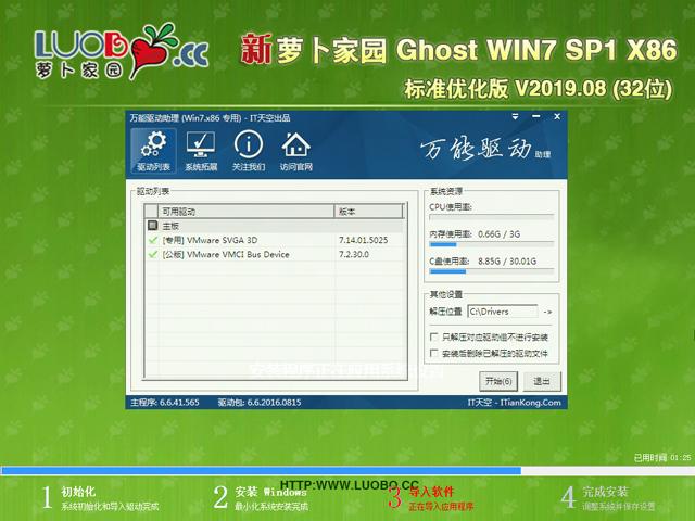 萝卜家园GHOST WIN7 SP1 X86 标准优化版v2019.08