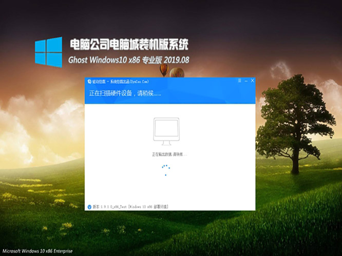 电脑公司ghost Win10 32位专业版v2019.08