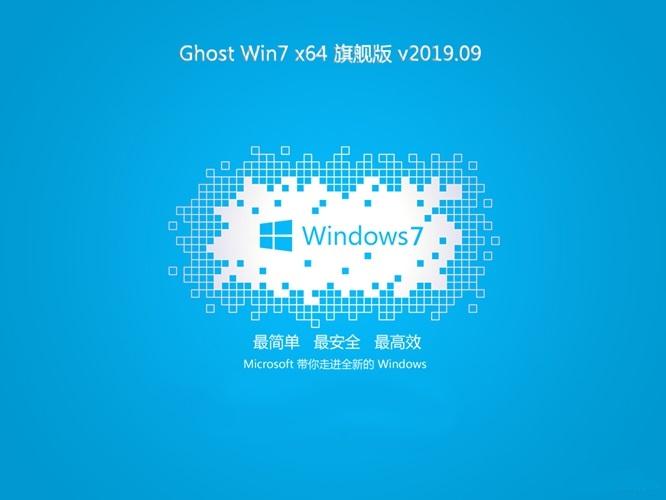 系统之家GHOST WIN7 64位 官方旗舰版v2019.09