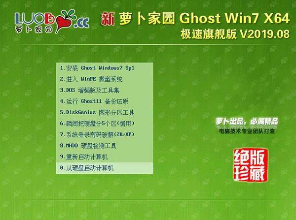 萝卜家园 Win7系统 64位 极速旗舰版v2019.08
